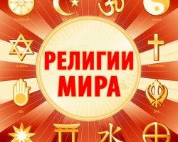 Абонемент Религии Мира