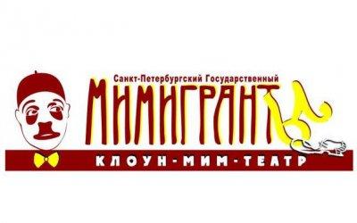 Автобусный КВЕСТ-путешествие в сопровождении актеров знаменитого театра «Мимигранты»!