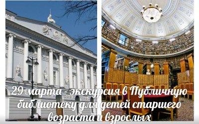 Экскурсия в Публичную библиотеку для детей старшего возраста и взрослых