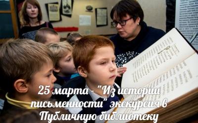 Из истории письменности ,экскурсия в Публичную библиотеку