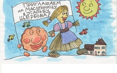 Масленица в усадьбе Щербова.
