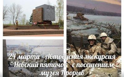 Продолжительность: 10 00 -14-00 Отправление от ст.м. Ломоносовская В ходе экскурсии мы посетим Невс