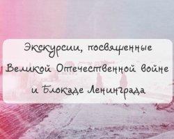 Программы и экскурсии, посвящённые Великой Отечественной войне и Блокаде Ленинграда