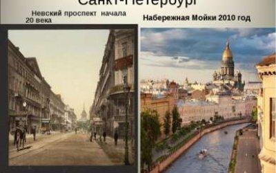 Санкт-Петербург XX в.