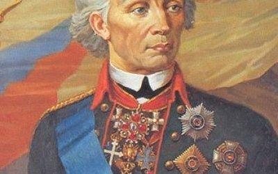 Великий полководец А. В. Суворов.